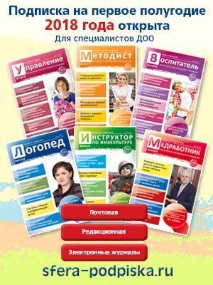 Журналы для детского сада