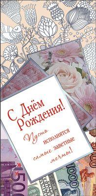 Открытка, день рождения открытки дневник