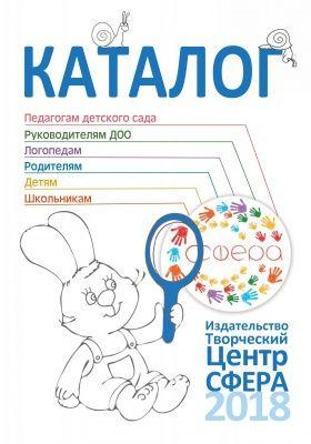 Каталог Издательства ТЦ СФЕРА 2018