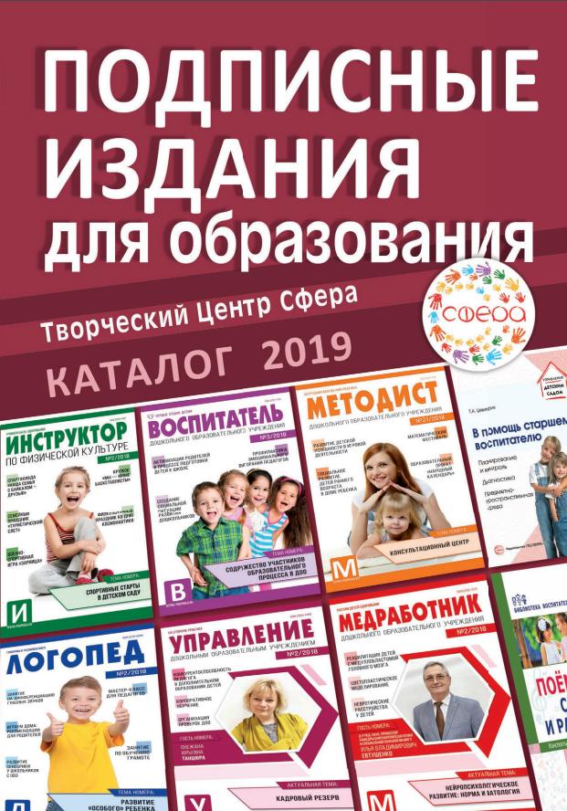 Подписные издания для образования 2019