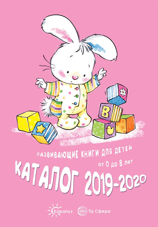 Каталог Развивающие книги для детей 2020