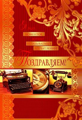 Цм-10193 открытка среднего формата поздравляем мужская текст